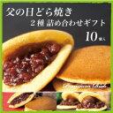 遅れてごめんね!【10個入】 父の日 ギフト 和菓子 人気 ランキング プレミアムリッ