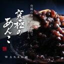 【究極のあんこ】究極の素材と匠の技で炊き上げた和作こだわりの特製餡!つぶあんorこ