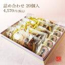 和菓子 詰め合わせ 20個入 l 億万両5個、白根栗どら5個...
