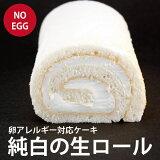卵アレルギー対応ロールケーキ 純白の生ロール(冷凍配送)(誕生日/お祝い/クリスマス)【RCP】