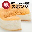 【アレルギー対応】卵アレルギー対応 スポンジケーキ(冷凍配送...