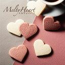 メルティハート Melty Heart 2種4枚入|バレンタイン 義理チョコ 友チョコ 自分チョコ ギフト プレゼント