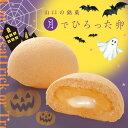 【送料無料】ハロウィン月卵アソート  ハロウィン ギフト かぼちゃ 送料無料
