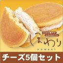 ほわりチーズ5個セット【冷凍配送】スフレ