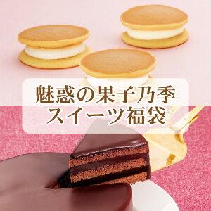 魅惑の果子乃季スイーツ福袋 4月1日限定販売 令和記念 福袋 新元号記念