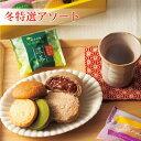 甜点 - 【全国送料無料】冬特選アソート(18種23個)(和洋菓子の詰め合わせ) セット お歳暮