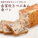 自家炊きつぶあん食パン【送料込み】(沖縄北海道送料別途必要)自家製あん 食パン
