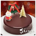【早割】魅惑のザッハトルテ -クリスマスギフト-【送料込み】  ザッハトルテ 送料込み クリスマス ケーキ チョコレート