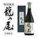 【5000円以上でも送料必要】 龍の尾 特別純米 六割 720ml 日本酒 ギフト 山口県 地酒