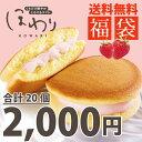 【送料無料】乙女が喜ぶトキメキほわり★たっぷり20個入った「ほわり福袋」
