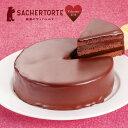 ホワイトデー WhiteDay 遅れてゴメンね まだ間に合う バレンタイン Valentine 魅惑のザッハトルテ あす楽 ザッハトルテ チョコレートケーキ ザッハ ギフト ホール チョコレート ケーキ