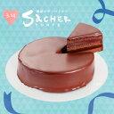 【ホワイトデー】魅惑のザッハトルテ ザッハトルテ チョコレートケーキ ザッハ ギフト ホワイトデー 【送料無料】