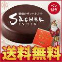(早期特典ペン付き)魅惑のザッハトルテ(送料無料/クリスマス/チョコレート/ケーキ/おまけ)