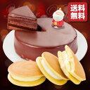 【送料無料】クリスマス福袋2016  福袋 ザッハトルテ 送料無料 チョコレート ケーキ クリスマス