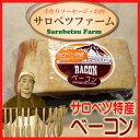 北海道豊富町サロベツファーム ベーコン400g 感動的な美味しさ♪ 【お歳暮 / 御歳暮】【RCP】【楽ギフ_のし宛書】