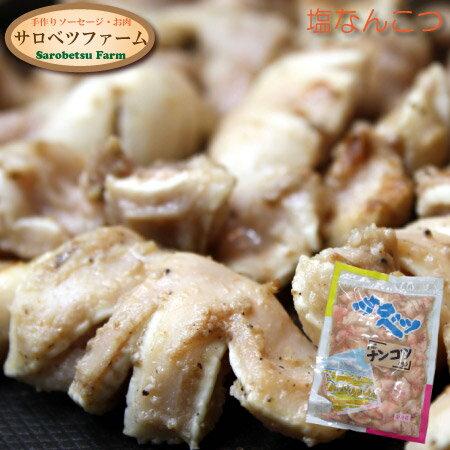 サロベツファーム塩ナンコツ 【 焼肉 焼き肉 BBQ バーベキュー 】【 母の日 ギフト 】【楽ギフ_のし宛書】