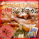 【北海道サロベツファーム】-徳用-味付ジンギスカン700g 焼肉・バーベキューの一品として大人気! 【お歳暮/御歳暮】【RCP】【楽ギフ_のし宛書】