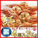 【送料無料】訳ありベニズワイガニ姿 紅ズワイ蟹食べ放題4尾入...