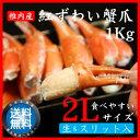 【送料無料】稚内産生紅ズワイ蟹爪1キロ《2Lサイズ》リングカ...