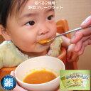 北海道産野菜フレーク選べる2種類セット☆無添加・無着色☆赤ちゃんの離乳食が簡単に♪【メール便送料無料】【 御歳暮 お歳暮 ギフト 】