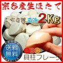 【送料無料】北海道宗谷産・天然生ホタテABCフレーク 2Kg...
