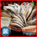 【送料無料】北の魚一夜干しセット 【ホッケ開き/縞ホッケ/宗...