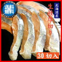 【送料無料】【北海道オホーツク海】-徳用-生鮭厚切り30切入...