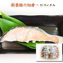 漁師の手造り新巻鮭切身10パック(レンジパック入) サケ/さけ/サーモン