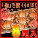 【送料無料】稚内産の極上毛ガニ4キロBO...