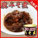 ■北海道豊富町名産■鹿みそ煮?えぞ鹿肉と味噌の絶妙にマッチした美味しさと鯨肉のような食感!【 ホワイ