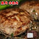 鹿肉の合挽肉500g☆ヘルシーなシカのひき肉でジビエ料理に挑戦♪ 【 母の日 ギフト 】【楽ギフ_のし宛書】