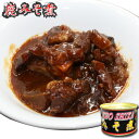 ■北海道豊富町名産■鹿みそ煮〜えぞ鹿肉と味噌の絶妙にマッチした美味しさと鯨肉のような食感!【 御歳暮 お歳暮 ギフト 】【楽ギフ_のし宛書】