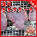 鹿肉モモステーキ 400g リピーター急増中!あっさり柔
