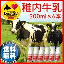 【送料無料】最北のプレミアムミルク 稚内牛乳200ml×6本...