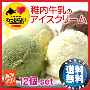 ミルキー アイスクリーム