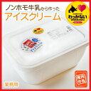 【業務用】稚内牛乳の牧場アイスクリーム〜宗谷の塩 2000m...