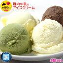 【送料無料】稚内牛乳のアイスクリ