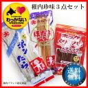 【稚内ブランド】珍味三点セット ポンたら+ほっけ燻製スティック+ほたてみみ 珍味/チン