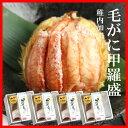 【送料無料】毛がに甲羅盛150g入×4個 毛蟹/毛ガニ 【 ホワイトデー ギフト 】【あす
