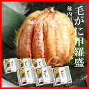 【送料無料】毛がに甲羅盛150g入×6個...
