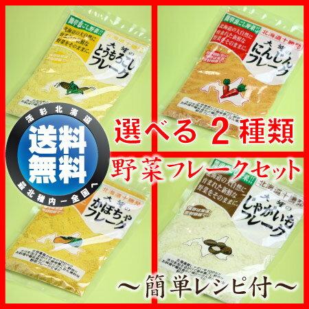 北海道産野菜フレーク選べる2種類セット☆無添加・無着色☆赤ちゃんの離乳食が簡単に♪【メール…...:kassai:10000289