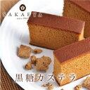黒糖 カステラ【半斤】【02P03Sep16】