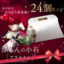 【バレンタイン】■送料無料■ がらんの小石クッキー6粒入り×24セット卵不使用 詰め合