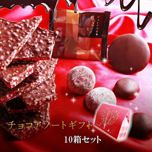 チョコギフトプレゼント送料無料特選4種チョコスイーツ詰め合わせ10セットまとめ買いお得割れチョコチョ