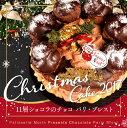 【Xmas早割】送料無料 11層・魅惑のパリブレスト クリスマスケーキ チョコ 2017 予約