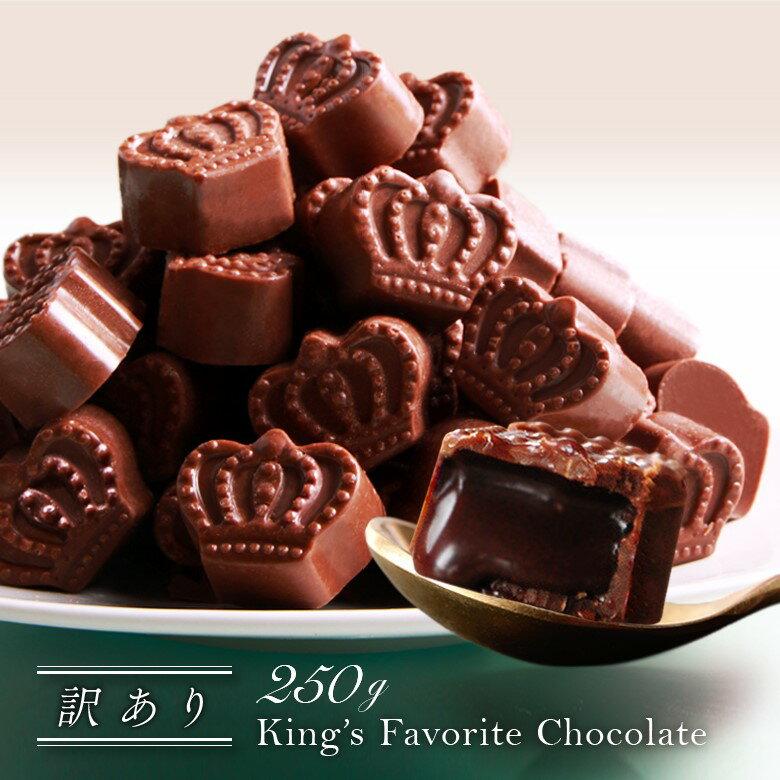 送料無料訳あり王冠生チョコ250gお試し生チョコレート極上のくちどけ訳あり割れチョコスイーツ洋菓子デ