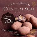 【菓匠もりん】チョコサプリ1kg カカオ成分70%以上(ご自宅用 ラッピング不可)
