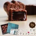 バレンタインデー チョコレート ギフト 王冠生チョコ9粒入 ...