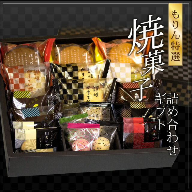お中元ギフトスイーツ送料無料菓匠もりん特選焼菓子洋菓子詰め合わせ16種20個入焼き菓子クッキーマドレ
