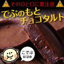 ホワイト チョコタルト